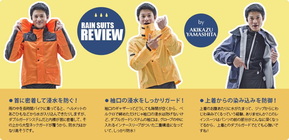 http://ysp-higashiomiya.com/campaign/images/150506_rain_double.jpg