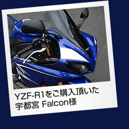 YZF-R1をご購入いただいた、宇都宮Faclcon様