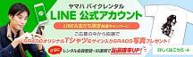 ヤマハバイクレンタル LINE公式アカウント