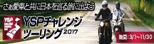 2017年YSPチャレンジツーリング