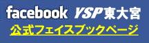 YSP東大宮Facebook