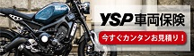 YSP車両保険