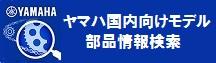 ヤマハ国内向けモデル部品情報検索