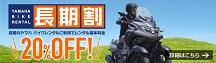 ヤマハバイクレンタル長期割キャンペーン