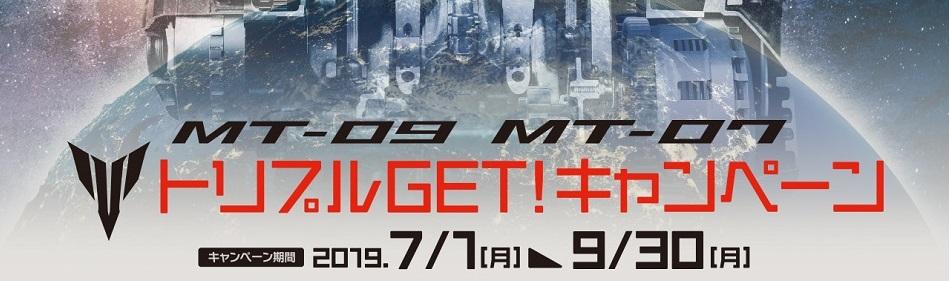 MT-09/07トリプルGET!キャンペーン