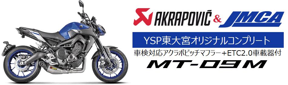 MT-09Mマフラーコンプリート