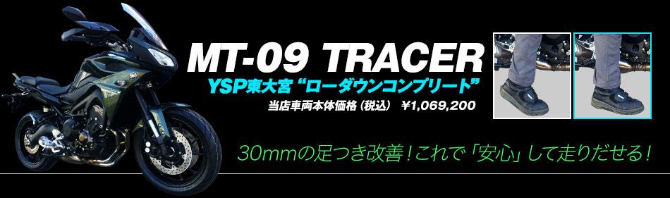 MT-09 TRACER ローダウンコンプリート