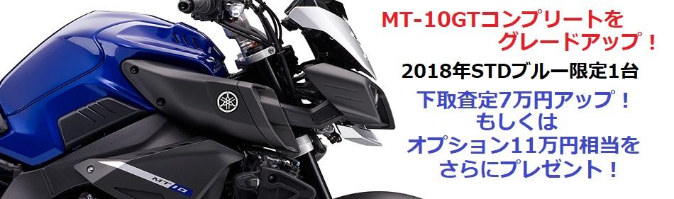 MT-10STDモデル限定キャンペーン