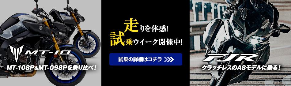 MT-10&FJR1300AS試乗会