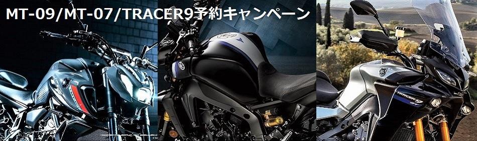 2021年MT-09/MT-07/TRACER9予約キャンペーン