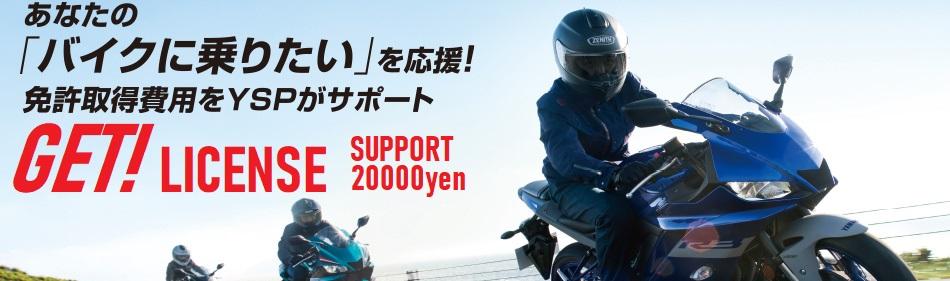 あなたの「バイクに乗りたい」を応援!