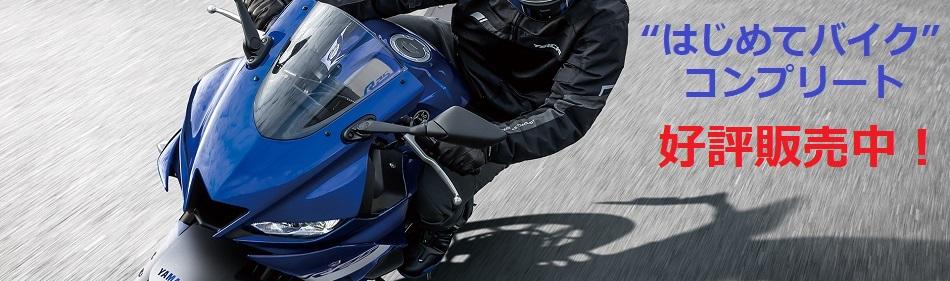 NewYZF-R25/R3はじめてバイクコンプリート