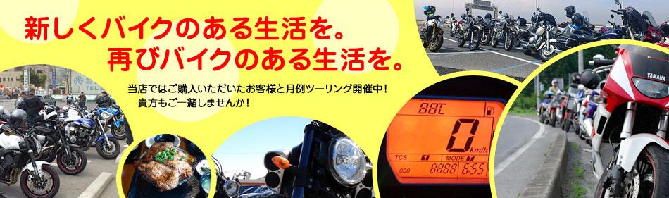 新しくバイクのある生活を。再びバイクのある生活を。