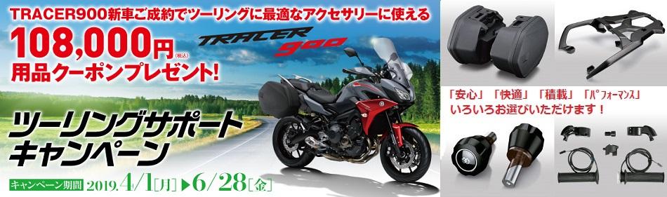 TRACER900ツーリングサポートキャンペーン