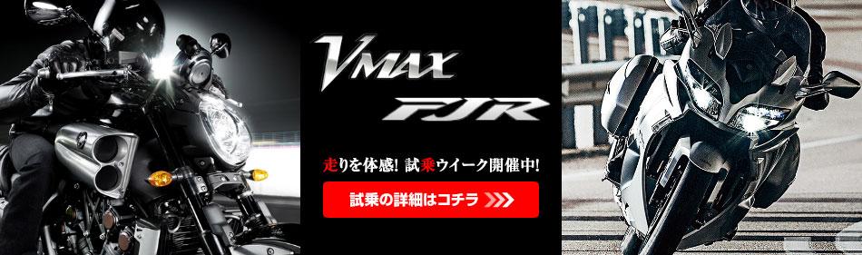 VMAX&FJR1300AS試乗会