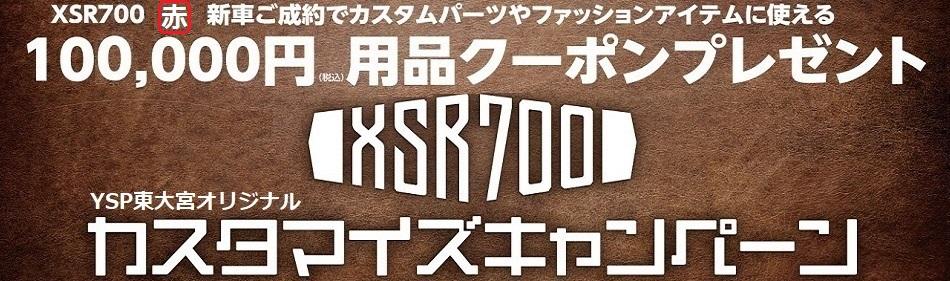 XSR700赤限定カスタマイズキャンペーン